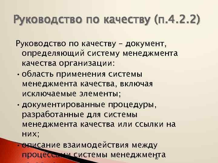 Руководство по качеству (п. 4. 2. 2) Руководство по качеству – документ, определяющий систему