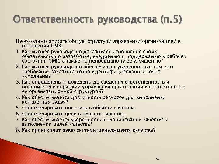 Ответственность руководства (п. 5) Необходимо описать общую структуру управления организацией в отношении СМК: 1.