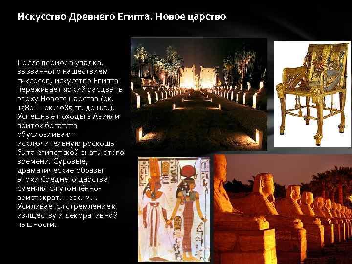 Искусство Древнего Египта. Новое царство После периода упадка, вызванного нашествием гиксосов, искусство Египта переживает