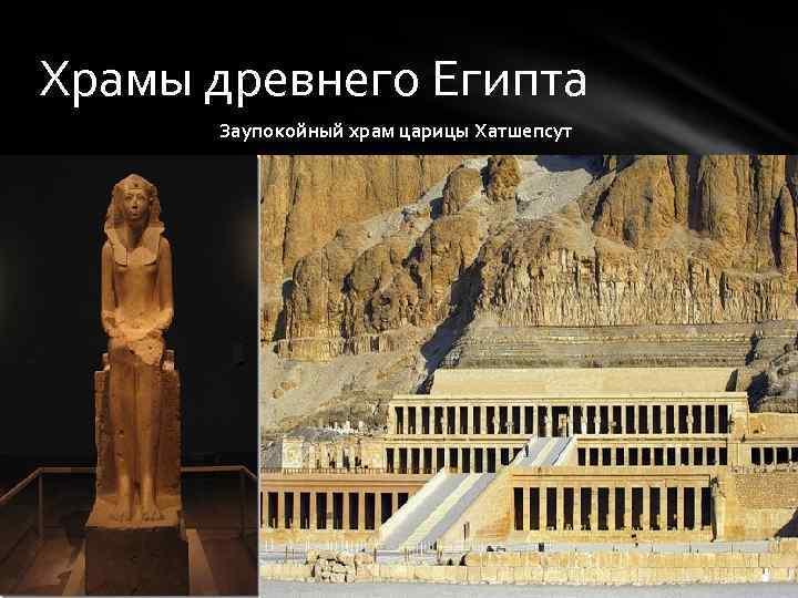 Храмы древнего Египта Заупокойный храм царицы Хатшепсут