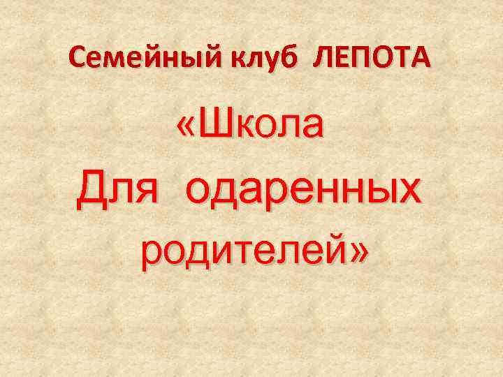 Семейный клуб ЛЕПОТА «Школа Для одаренных родителей»