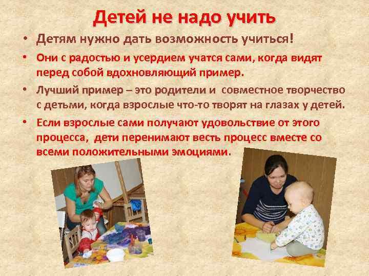 Детей не надо учить • Детям нужно дать возможность учиться! • Они с радостью