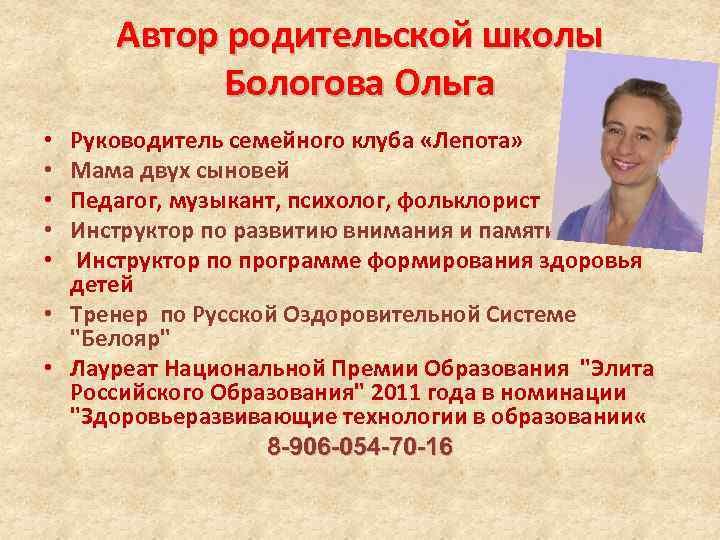 Автор родительской школы Бологова Ольга Руководитель семейного клуба «Лепота» Мама двух сыновей Педагог, музыкант,