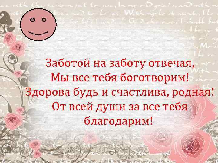 Поздравление будь здоровой будь красивой будь богатой будь счастливой