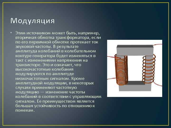 Модуляция • Этим источником может быть, например, вторичная обмотка трансформатора, если по его первичной
