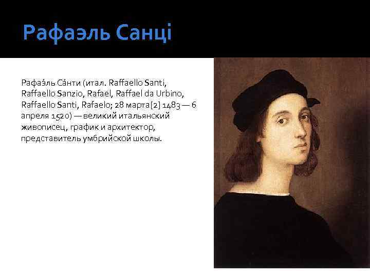 a short biography of raffaelo sanzio Raffaello sanzio • raffaello sanzio (noun) the noun raffaello sanzio has 1 sense: 1 italian painter whose many paintings exemplify the ideals of the high renaissance (1483-1520) familiarity information: raffaello sanzio used as a noun is very rare • raffaello sanzio (noun.