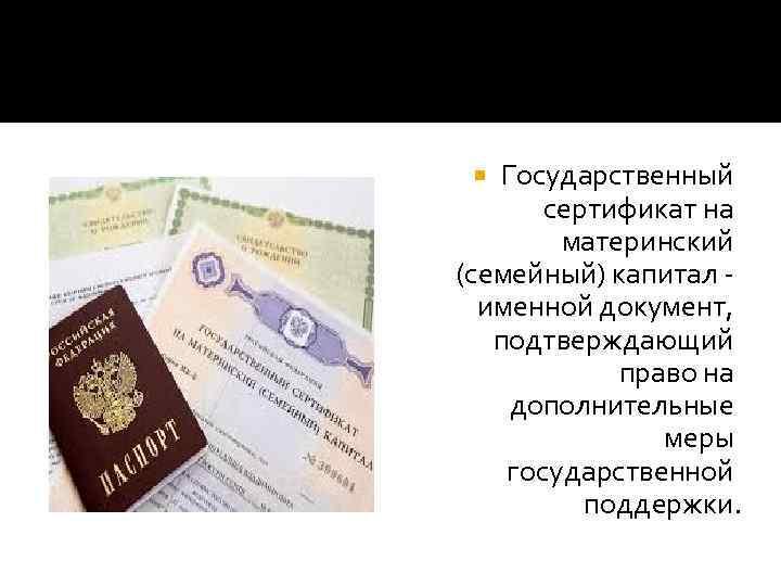 Государственный сертификат на материнский (семейный) капитал именной документ, подтверждающий право на дополнительные меры государственной