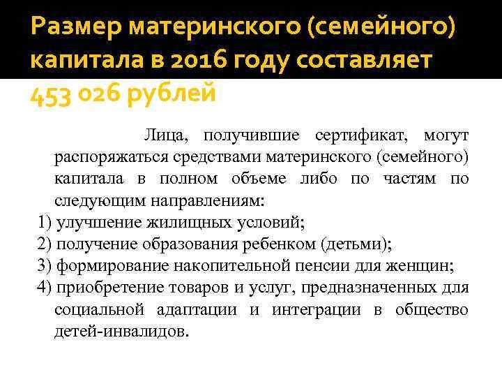 Размер материнского (семейного) капитала в 2016 году составляет 453 026 рублей Лица, получившие сертификат,