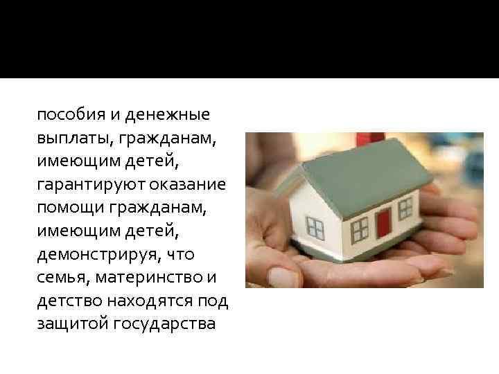 пособия и денежные выплаты, гражданам, имеющим детей, гарантируют оказание помощи гражданам, имеющим детей, демонстрируя,