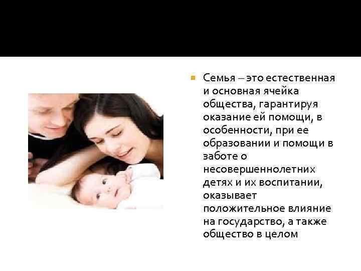 Семья – это естественная и основная ячейка общества, гарантируя оказание ей помощи, в