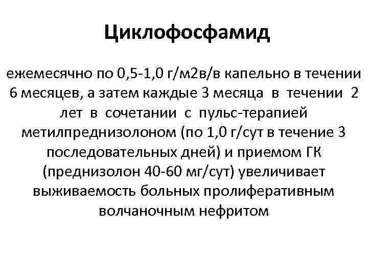 Циклофосфамид ежемесячно по 0, 5 -1, 0 г/м 2 в/в капельно в течении 6