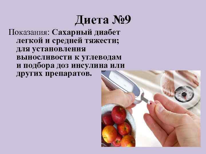 Сахарный Диабет 11 Диета.