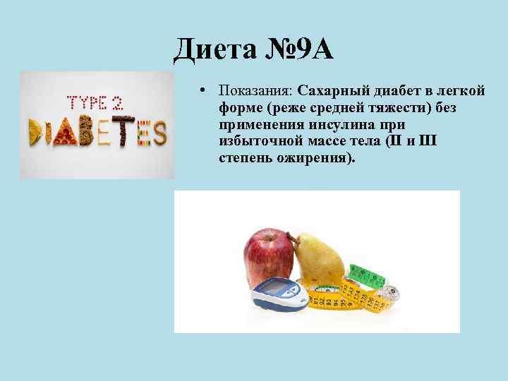 [BBBKEYWORD]. Диета Стол №9. Меню на неделю по дням. Список продуктов при сахарном диабете, рецепты, рекомендации диетологов