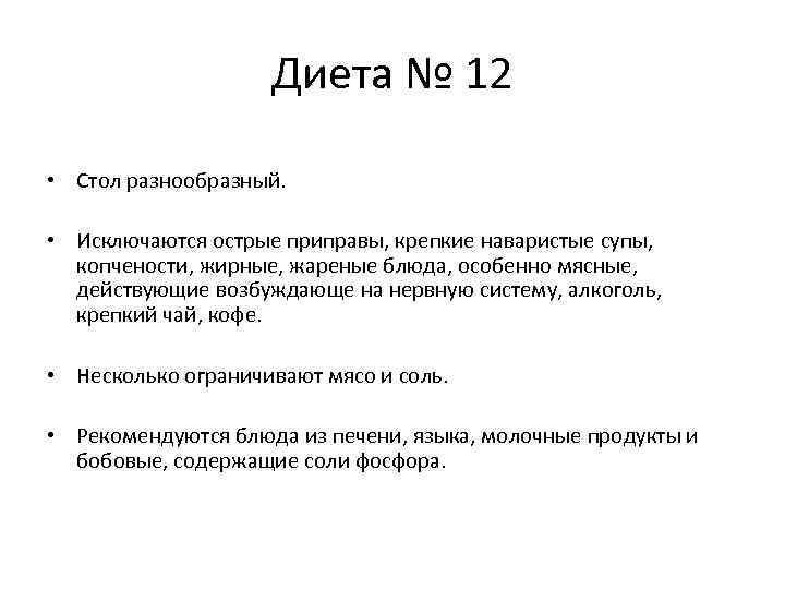 Диета Стола Номер 12. Диета «Стол №12»