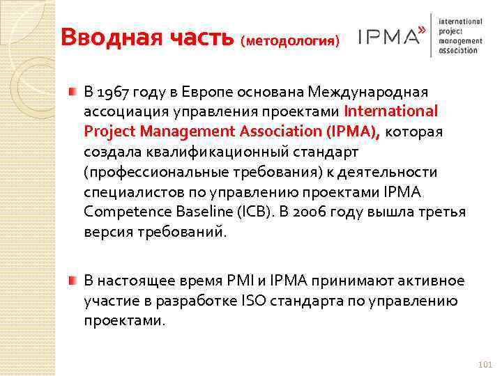 Вводная часть (методология) В 1967 году в Европе основана Международная ассоциация управления проектами International