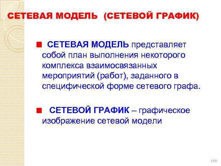 СЕТЕВАЯ МОДЕЛЬ (СЕТЕВОЙ ГРАФИК) СЕТЕВАЯ МОДЕЛЬ представляет собой план выполнения некоторого комплекса взаимосвязанных мероприятий