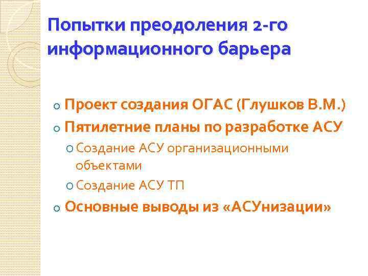 Попытки преодоления 2 -го информационного барьера Проект создания ОГАС (Глушков В. М. ) o