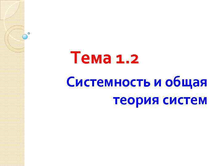 Тема 1. 2 Системность и общая теория систем