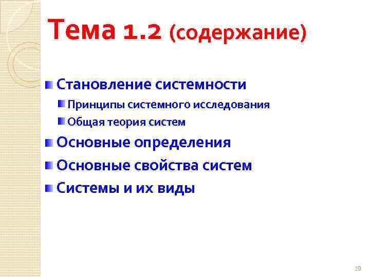 Тема 1. 2 (содержание) Становление системности Принципы системного исследования Общая теория систем Основные определения