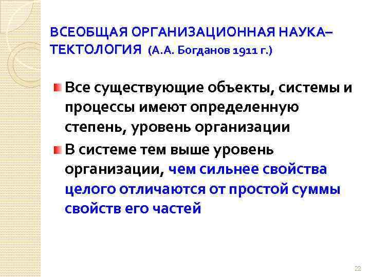 ВСЕОБЩАЯ ОРГАНИЗАЦИОННАЯ НАУКА– ТЕКТОЛОГИЯ (А. А. Богданов 1911 г. ) Все существующие объекты, системы