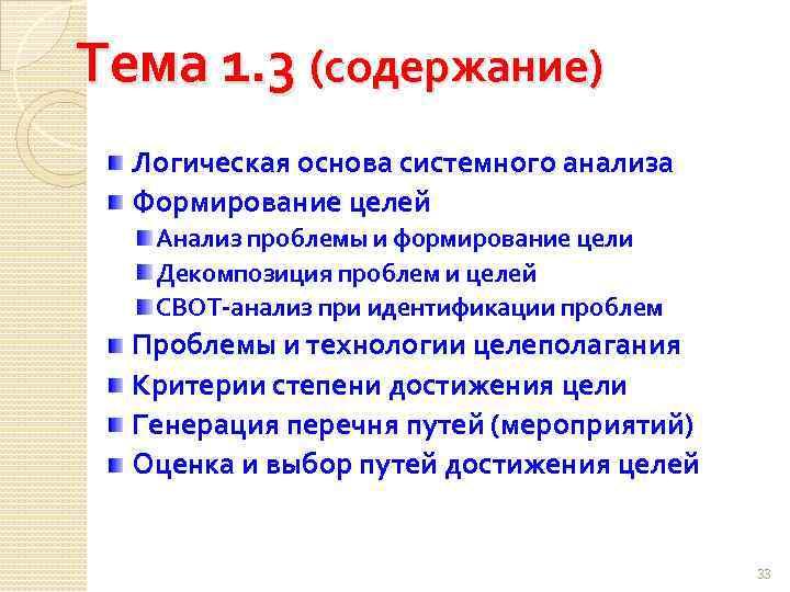 Тема 1. 3 (содержание) Логическая основа системного анализа Формирование целей Анализ проблемы и формирование