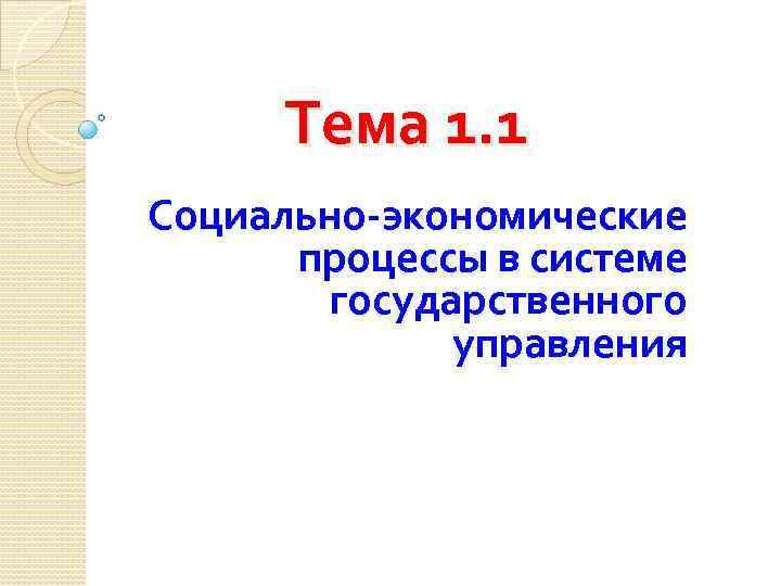Тема 1. 1 Социально-экономические процессы в системе государственного управления
