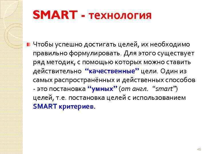 SMART - технология Чтобы успешно достигать целей, их необходимо правильно формулировать. Для этого существует