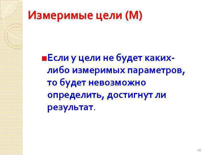 Измеримые цели (M) Если у цели не будет какихлибо измеримых параметров, то будет невозможно