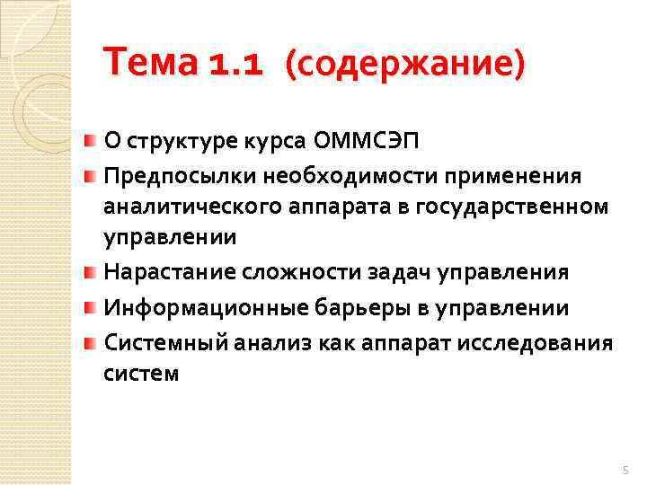 Тема 1. 1 (содержание) О структуре курса ОММСЭП Предпосылки необходимости применения аналитического аппарата в