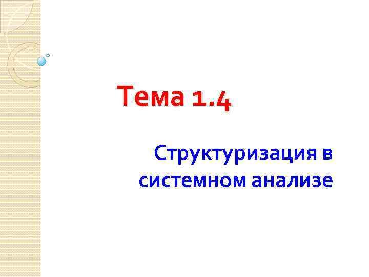 Тема 1. 4 Структуризация в системном анализе