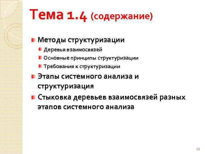 Тема 1. 4 (содержание) Методы структуризации Деревья взаимосвязей Основные принципы структуризации Требования к структуризации