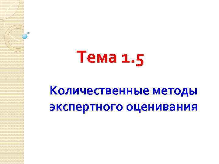 Тема 1. 5 Количественные методы экспертного оценивания