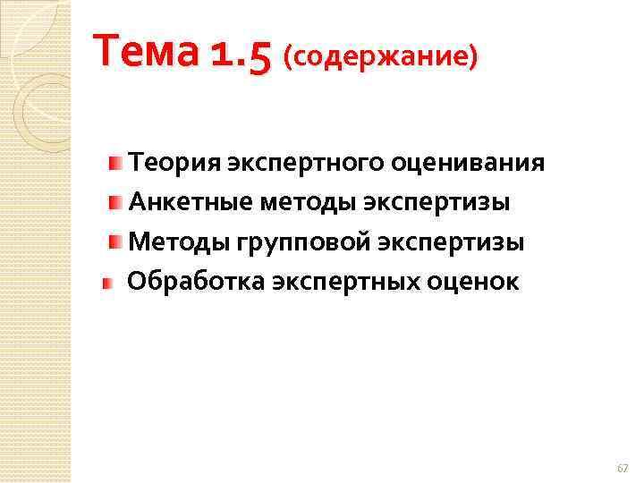 Тема 1. 5 (содержание) Теория экспертного оценивания Анкетные методы экспертизы Методы групповой экспертизы Обработка