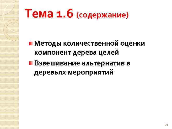 Тема 1. 6 (содержание) Методы количественной оценки компонент дерева целей Взвешивание альтернатив в деревьях