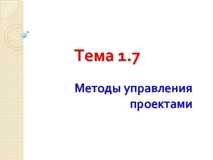 Тема 1. 7 Методы управления проектами