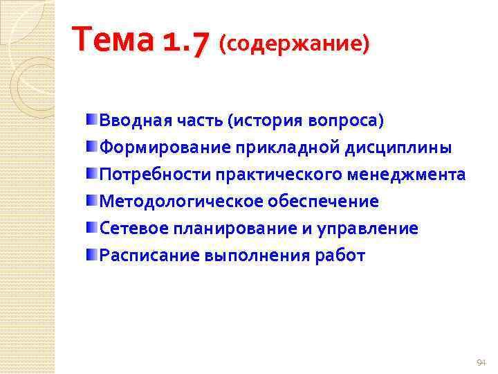 Тема 1. 7 (содержание) Вводная часть (история вопроса) Формирование прикладной дисциплины Потребности практического менеджмента