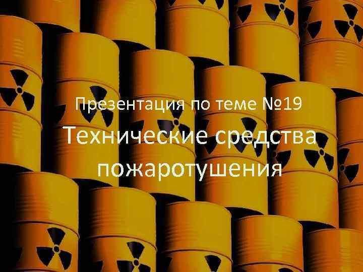 Презентация по теме № 19 Технические средства пожаротушения