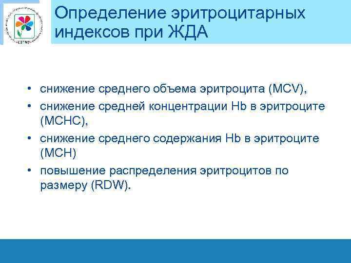 Определение эритроцитарных индексов при ЖДА • снижение среднего объема эритроцита (MCV), • снижение средней