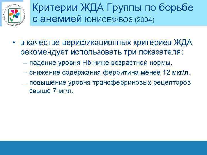 Критерии ЖДА Группы по борьбе с анемией ЮНИСЕФ/ВОЗ (2004) • в качестве верификационных критериев