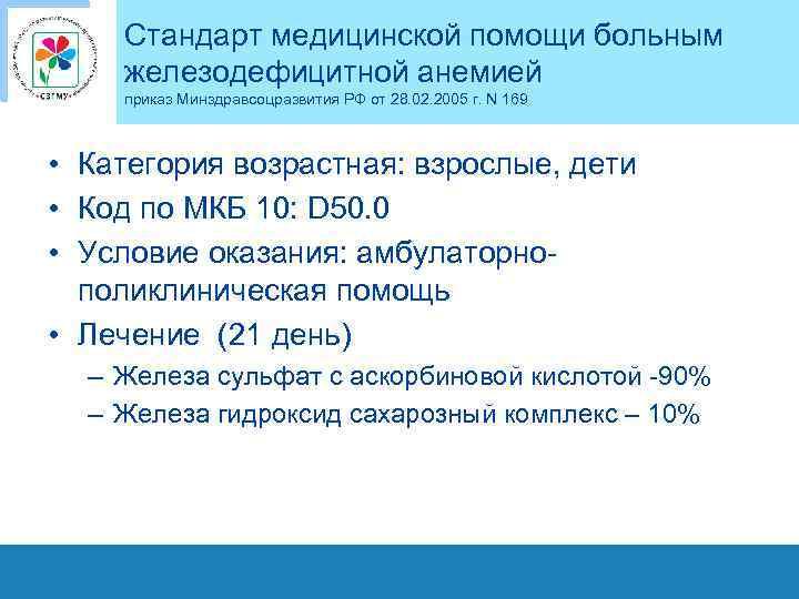 Стандарт медицинской помощи больным железодефицитной анемией приказ Минздравсоцразвития РФ от 28. 02. 2005 г.