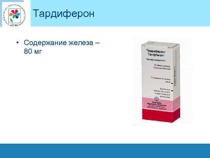 Тардиферон • Содержание железа – 80 мг