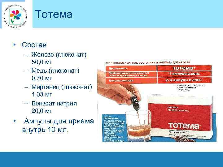 Тотема • Состав – Железо (глюконат) 50, 0 мг – Медь (глюконат) 0, 70