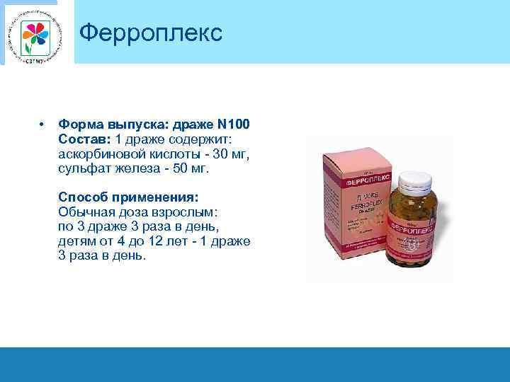 Ферроплекс • Форма выпуска: драже N 100 Состав: 1 драже содержит: аскорбиновой кислоты -