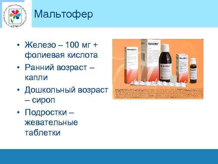 Мальтофер • Железо – 100 мг + фолиевая кислота • Ранний возраст – капли