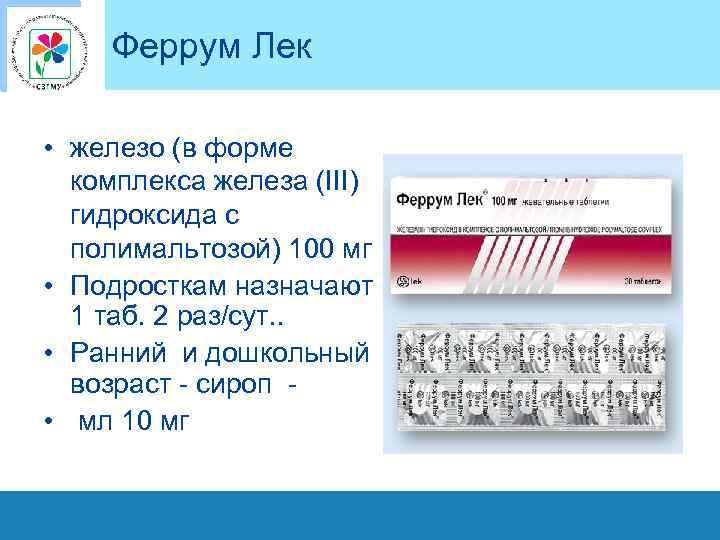 Феррум Лек • железо (в форме комплекса железа (III) гидроксида с полимальтозой) 100 мг