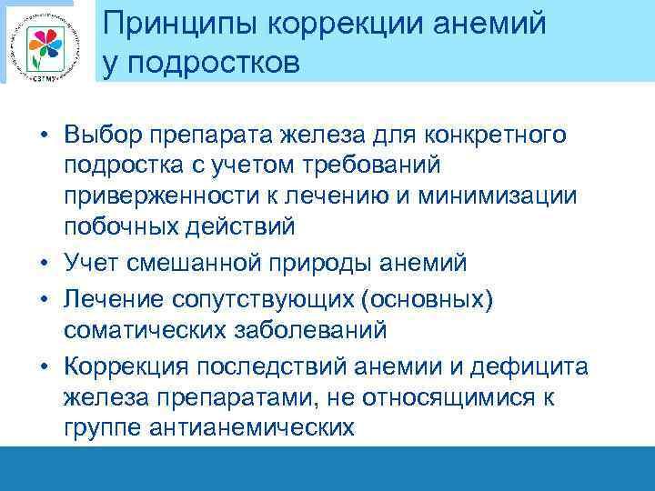 Принципы коррекции анемий у подростков • Выбор препарата железа для конкретного подростка с учетом
