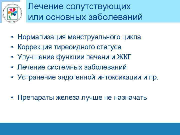 Лечение сопутствующих или основных заболеваний • • • Нормализация менструального цикла Коррекция тиреоидного статуса
