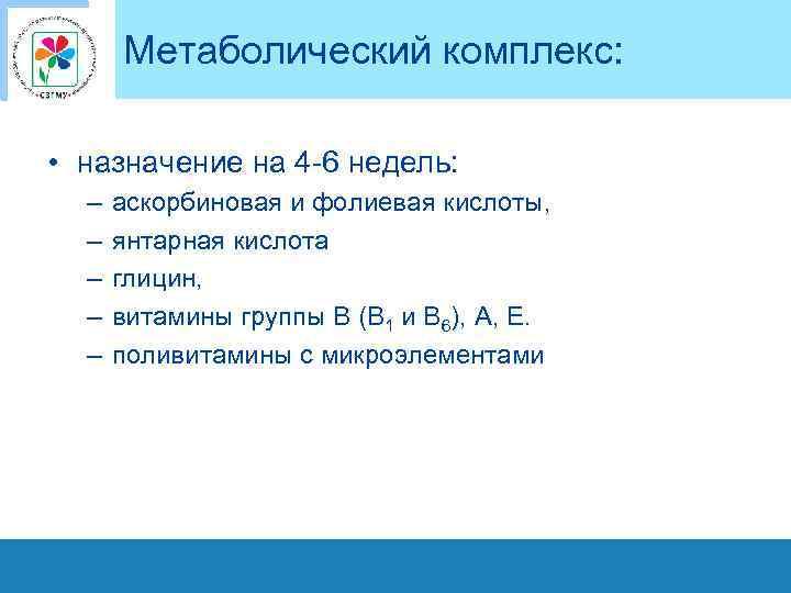 Метаболический комплекс: • назначение на 4 -6 недель: – – – аскорбиновая и фолиевая