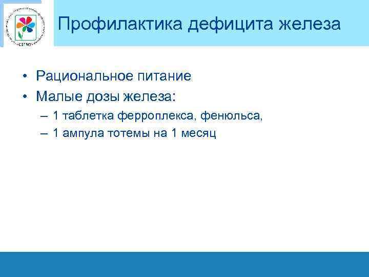 Профилактика дефицита железа • Рациональное питание • Малые дозы железа: – 1 таблетка ферроплекса,
