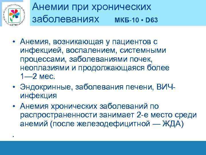 Анемии при хронических заболеваниях МКБ-10 • D 63 • Анемия, возникающая у пациентов с